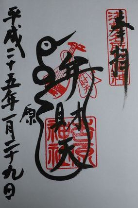 吉原神社へび朱印