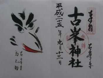 古峰神社朱印3