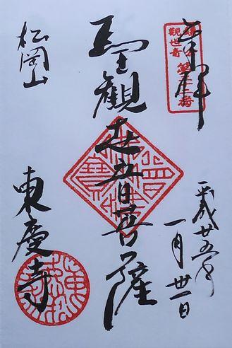 東慶寺朱印