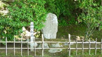 中尊寺西行歌碑
