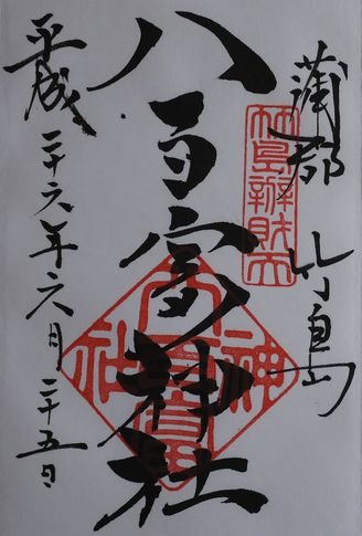 八百富神社朱印