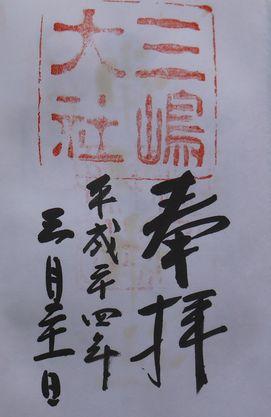 朱印 三島大社