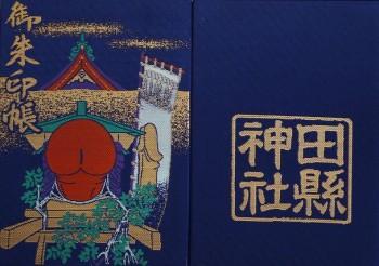 田県神社朱印帳