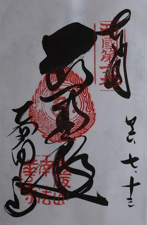 壺阪寺朱印