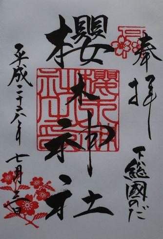 櫻木神社朱印社名