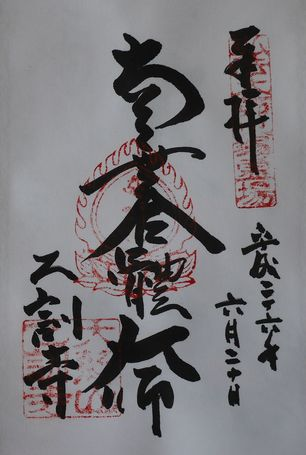 乙訓寺朱印