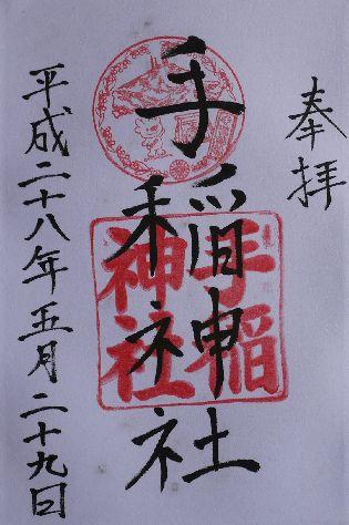 手稲神社朱印