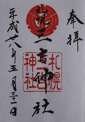 三吉神社朱印