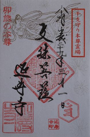 延寿寺 文殊菩薩朱印
