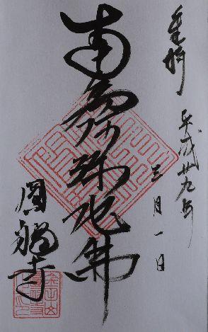 円福寺朱印