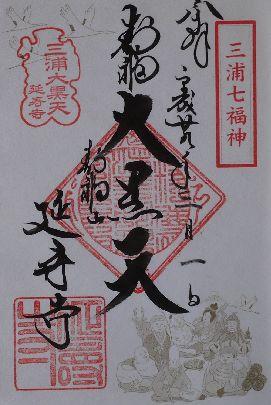延寿寺 大黒天朱印
