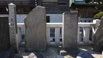 石浜神社業平歌碑