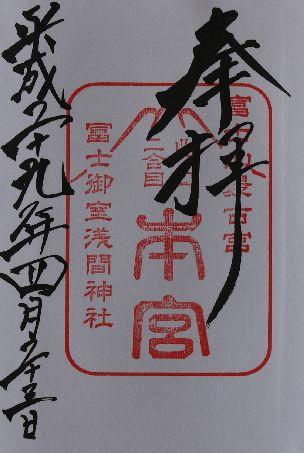 富士御室浅間神社本宮朱印