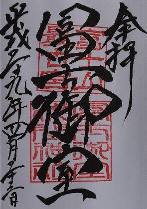 富士御室浅間神社朱印