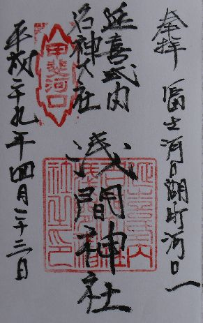 河口浅間神社朱印