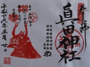 真田神社赤カブト朱印
