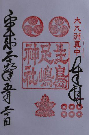 生島足島神社朱印
