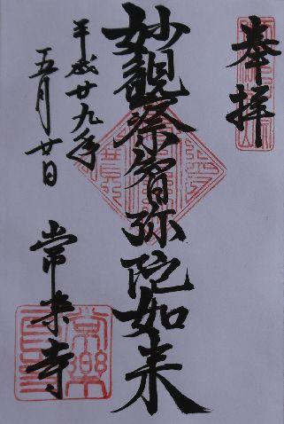 常楽寺朱印