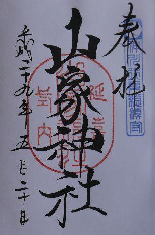 山家神社朱印