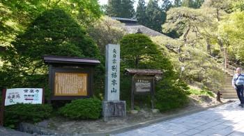 常楽寺入口