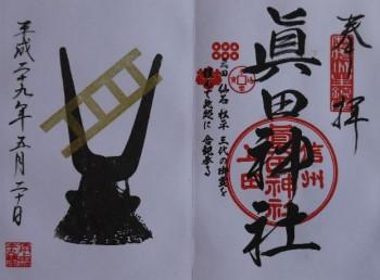 真田神社 見開き朱印