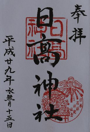 日高神社朱印