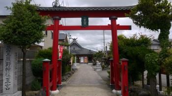 三皇熊野神社入口