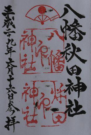 八幡秋田神社朱印