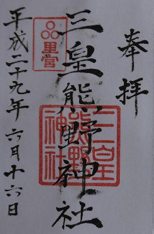 三皇熊野神社朱印里宮