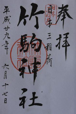 竹駒神社朱印