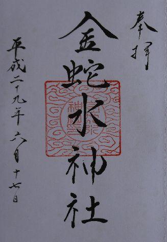 金蛇水神社朱印