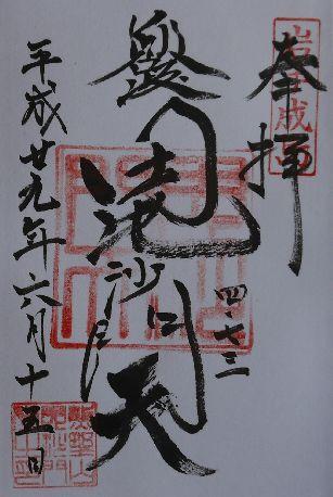 熊野毘沙門堂朱印