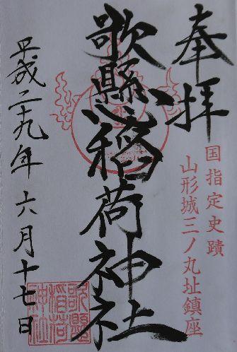 歌県稲荷神社朱印