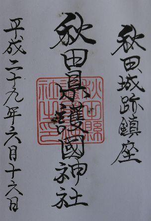 秋田護国神社朱印