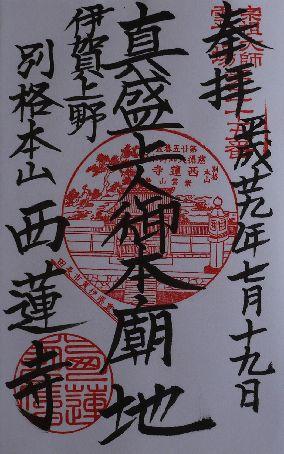 西連寺朱印