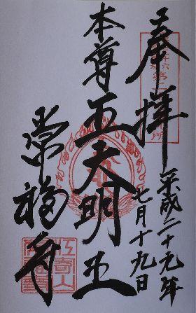常福寺朱印