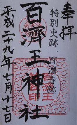 百済王神社朱印