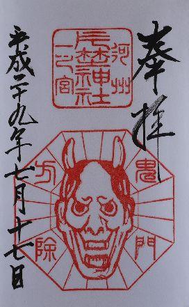 形埜神社朱印