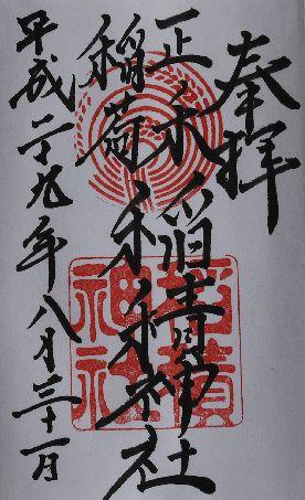 稲積神社朱印