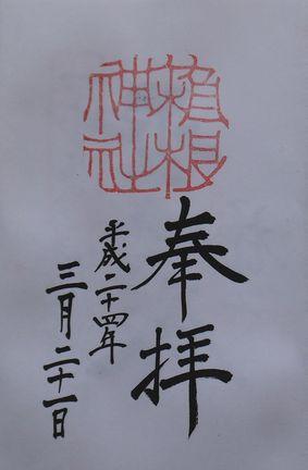 朱印 箱根神社