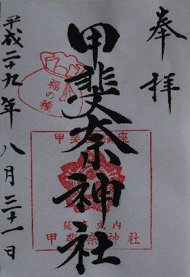 甲斐奈神社朱印