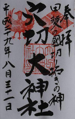 穴切神社朱印
