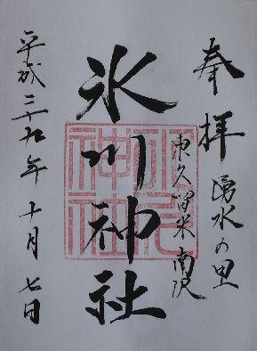 南沢氷川神社朱印