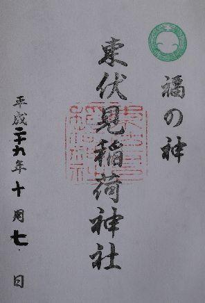 東伏見稲荷神社朱印