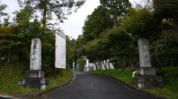 観福寺入口