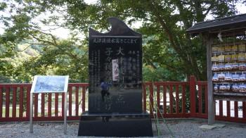 早馬神社大津波碑