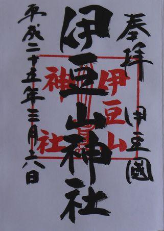 朱印 伊豆山神社
