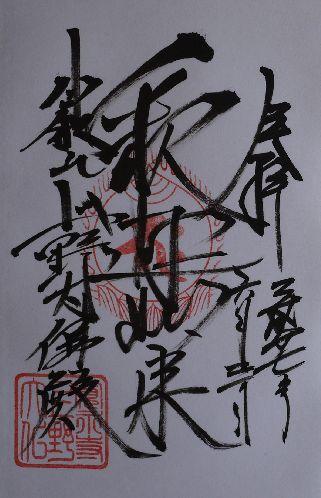 上野大仏朱印