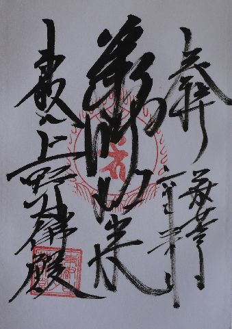 上野パゴダ朱印