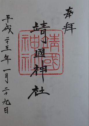 靖国神社朱印